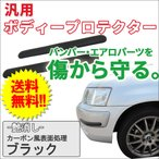 【メ】(ac419) 汎用 ボディープロテクター / (艶消しブラック/カーボン風表面処理) / 2個セット / アクリル樹脂製 / コーナーガード