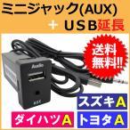 「ミニジャック(AUX)」+「USB」延長 スペアホールキット / (トヨタAタイプ)  / (33x22.5mm) / 1個