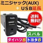 ショッピングトヨタ 「ミニジャック(AUX)」+「USB」延長 スペアホールキット / (トヨタBタイプ)(ダイハツ)(スバル)  / (40x22mm) / 1個