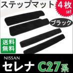 セレナ C27系 / ステップマット / (ブラック) / 4枚セット / マジックテープタイプ / 日産 SERENA