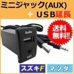 「ミニジャック(AUX)」+「USB」延長 スペアホールキット / (スズキ車) (マツダ車)  / (36x24mm) / 1個