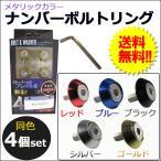 メタリックカラー / ナンバーボルトリング *ステンレスボルト* / 同色4個セット / 全5色 / 六角レンチ付き / ジュラルミン製