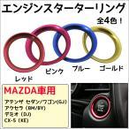 マツダ車用 / エンジンスターターリング / 円 / アテンザ アクセラ デミオ CX-3 CX-5に
