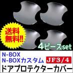 N-BOX (JF3/JF4)用 / ドアハンドルプロテクターカバー / 4pcsセット/ シルバーメッキ(艶消しタイプ) / ホンダ