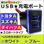 (車載用) 周りが光るタイプ / USB充電ポート増設キット/ USB2ポート / (トヨタ/スズキAタイプ)  / (33x22.5mm) / 1個