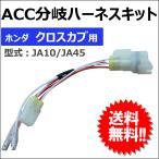 (ac453) ACC分岐ハーネスキット / ホンダ クロスカブ用 / JA10 JA45 / バイク
