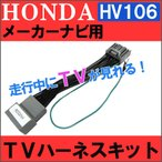 (ac459) (ホンダ用(HV0106))  TVハーネスキット / *メーカーナビ用* /  走行中にTVが見られる / フィット・オデッセイ・ヴェゼル 等に