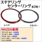 マツダ車用 / ステアリング センターリング (2) / 円 / アテンザ アクセラ デミオ CX-3 CX-5 CX-8に