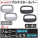 (ac483) サイドドアプロテクターカバー / 2枚 / ジムニー ジムニーシエラ (JB64W/JB74W)