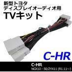 (ac528) トヨタ(TV09/B001) C-HR (R1.11~) / TVキット / *ディスプレイオーディオ用* / 走行中にTVが見られる / CHR