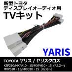 (ac528) トヨタ(TV09/B001) ヤリス (R2.2~) / TVキット / *ディスプレイオーディオ用* / 走行中にTVが見られる / YARIS
