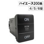リア ルームランプスイッチ / 200系 ハイエース (4型・5型・6型用) / 発光色 緑 / HIACE