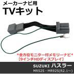 (ac534-01) (スズキ(S2801)-ハスラー用 MR52・92) TVキットメーカーナビ/ 全方位モニター付メモリーナビ