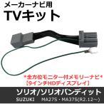 (ac534-02) (スズキ(S2801)-ソリオ/ソリオバンディット用 MA27・37) TVキットメーカーナビ/ 全方位モニター付メモリーナビ