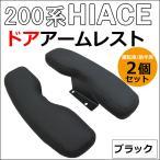 (ac542) ハイエース 200系 / ドアアームレスト 小 / 肘掛け / 左右2個セット / 色:ブラック