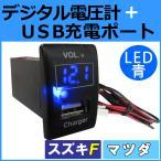 電圧計+USB充電ポート増設キット  (スズキ車用)(マツダ車用) Fタイプ / (LED色:ブルー) (36x24mm)
