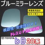 ドアミラーブルーレンズ / bB (QNC20系等) H17.12〜 / *ドアミラーウインカー付車用* / トヨタ