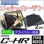 メッシュカーテン / TOYOTA C-HR用 / 運転席・助手席 2枚セット / T90-2 / メッシュシェード / CHR / 車 / サイド
