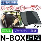 メッシュカーテン / ホンダ N-BOX (JF1・JF2) / 運転席・助手席 2枚セット / H28-2 / メッシュシェード / 車 / サイド