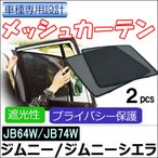 メッシュカーテン / SUZUKI ジムニー・ジムニーシエラ JB64W・JB74W / 運転席・助手席 2枚セット / S49-2 / メッシュシェード / 車 / サイド