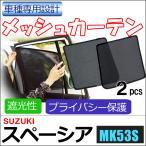メッシュカーテン / SUZUKI スペーシア (MK53S) / 運転席・助手席 2枚セット / S46-2 / メッシュシェード / 車 / サイド