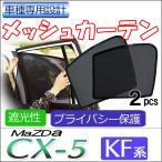 メッシュカーテン / マツダ CX-5 (KF系) / 運転席・助手席 2枚セット / M35-2 / メッシュシェード / 車 / サイド