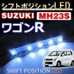 シフトポジションLED /  (DW998-01) / ワゴンR ・ ワゴンRスティングレー (MH23S系) / スズキ