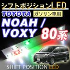 シフトポジションLED / (DW999) /  80系 ノア ・ ヴォクシー *ガソリン車用* / 7速スポーツシフト付車用 / トヨタ / NOAH / VOXY
