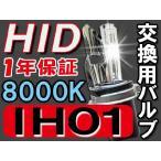 HID(キセノン)交換用バルブ /バーナー / IH01 HI/LO 8000K / 2個セット / 1年保証 / 35W・55W対応 / 12V