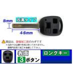 (kc008) (TOYOTA車用 / レクサス対応) キーレス ブランクキー(表面3ボタンtype-1016)(ロングキータイプ)(内溝 46x8mm)