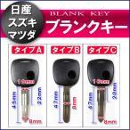 (日産/スズキ/マツダ車用) キーレス ブランクキー (⇒3タイプから選択) (マーク無し)(表面1ボタン)(外溝)