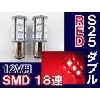 S25 / 18連 LED / ダブル球 180° / 赤 / 3チップ SMD / 2個セット / 超高輝度