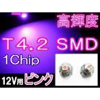 T4.2 / 1chip SMD / (ピンク) / 2個セット / LED / メーター・エアコン・灰皿球に / 超高輝度