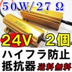 (24V) LEDウィンカー  ハイフラ防止抵抗器 / 2個セット / (50W / 27Ω ) / 金色 配線付き