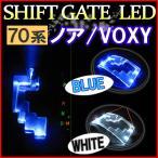 70系 ノア ・ ヴォクシー用 / LEDシフトイルミ / (白) / トヨタ / NOAH / VOXY