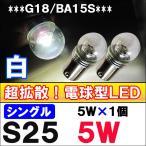 (12V/24V) S25(G18/BA15S) / 5W  (5W×1LED)  / シングル球 / 電球型リフレクター / (白) / 2個セット / 全長:42mm / 超拡散