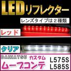 LEDリフレクター (選択:レッド/クリア) / ムーヴコンテカスタム (L575/585S)  / 左右2個セット / ダイハツ