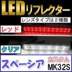 LEDリフレクター (選択:レッド/クリア) / スペーシアカスタム (MK32S) / 左右2個セット / スズキ