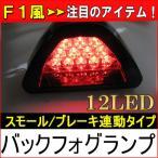 (宅配) (12V車用) 汎用 LEDバックフォグランプ / 発光色:レッド / 本体色:ブラック / F1風 トライアングル型 / スモール・ブレーキ連動