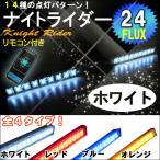 ナイトライダー風 LED  /  (ホワイト / 白) /  LED 24発  /  リモコン付属 / 点灯パターン 全14種類 / 速度調整機能付き