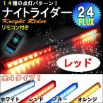 ナイトライダー風 LED  /  (レッド / 赤) /  LED 24発  /  リモコン付属 / 点灯パターン 全14種類 / 速度調整機能付き