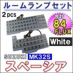 スペーシア (MK32S) / ルームランプセット / 2ピース / 総合計84発 *FLUXタイプ* /  (白) / LED / スズキ
