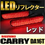 LEDリフレクター (レッドレンズ)  / キャリー (DA16T) / スズキ
