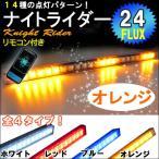 ナイトライダー風 LED  /  (オレンジ / 橙) /  LED 24発  /  リモコン付属 / 点灯パターン 全14種類 / 速度調整機能付き