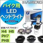 (バイク用) LED ヘッドライトキット / H4・H6・PH7・PH8 変換アダプタ付き / 白 / 1個 / 冷却ファン搭載 / 最大3000LM /ハイパワーCOB
