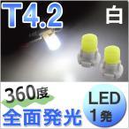 T4.2 / 1発 / 360度全面発光型 / (白/ホワイト) /  2個セット / LED / 12V用 / エアコン・メータ球などに  / 超高輝度