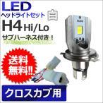 クロスカブ用 / LEDヘッドライトセット / 専用ハーネス付き(B001-410B) / H4(H/L) / 800LM / 1個 / 白 / バイク