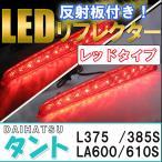 反射板付き / LEDリフレクター (レッドレンズ/台座グレー) /  タント ・ タントカスタム (L375S/L385S/LA600/LA610S) / 左右2個セット / ダイハツ