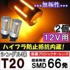 (12V用) T20 / SMD66連 / ハイフラ防止抵抗内蔵 / シングル球 / (オレンジ) / 2個セット/ LED / 前面プロジェクターレンズ / 無極性 / ウィンカーに