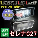日産 セレナ C27  / ライセンスランプ / 白 / 2個セット / アッセンブリー交換タイプ / 片側18SMD / ナンバー灯